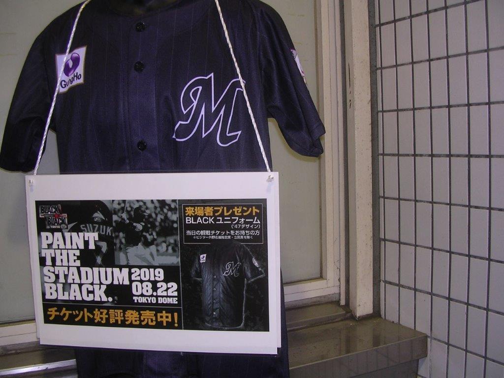8/22(木)18時30分 ロッテ対楽天 東京ドーム BLACK BLACKデーの画像