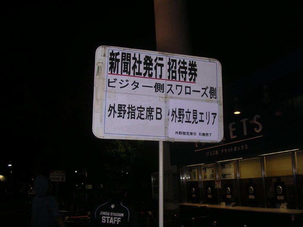 8/7(水)18時 ヤクルト対阪神 神宮球場 2019年の画像