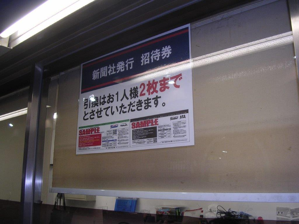 8/8(木)18時 ヤクルト対阪神 神宮球場 2019年の画像