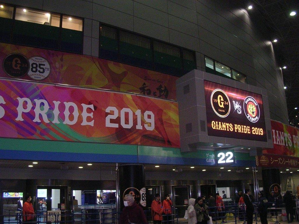 7/26(金)18時 巨人対阪神 東京ドーム 2019年の画像