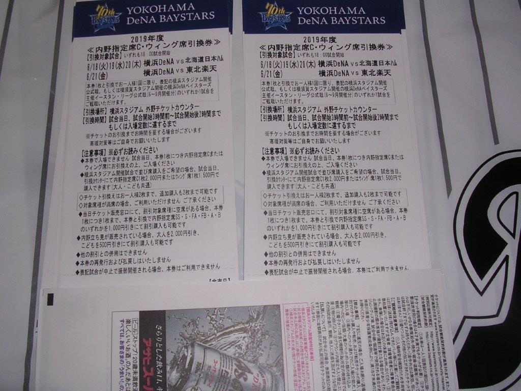 9/10(火)11(水)12(木)18時 横浜DeNA対巨人 横浜スタジアム 2019年の画像