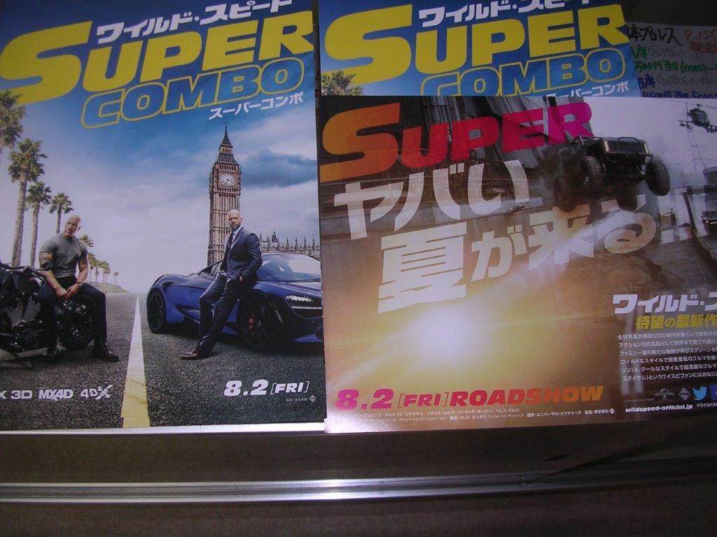 映画 ワイルド・スピード/スーパーコンボの画像