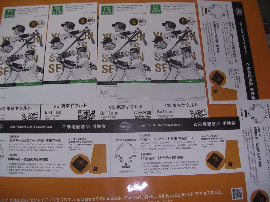 8/11(日)14時 巨人対ヤクルト 東京ドーム 2019年 小学生以下プレゼントありの画像