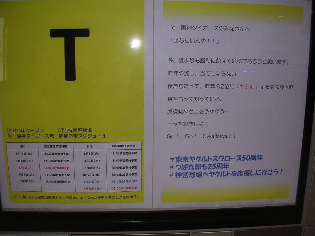 8/6(火)18時 ヤクルト対阪神 神宮球場 2019年の画像