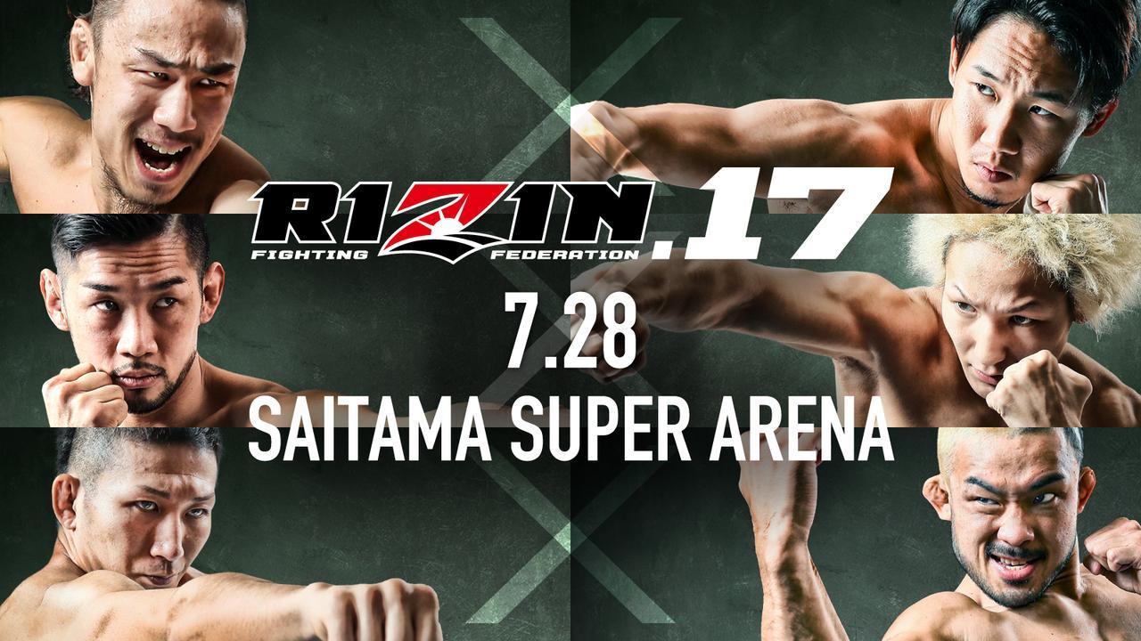 7・28(日)14時 RIZIN.17 さいたまスーパーアリーナの画像