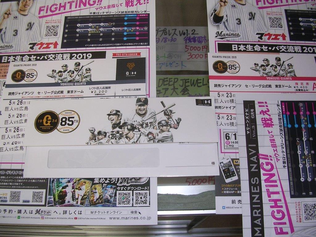 8/24(土)18時 巨人対横浜DeNA 東京ドーム 2019年の画像