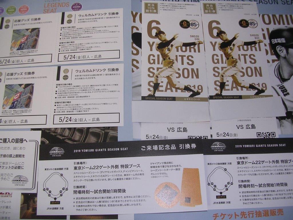 8/27(火)18時 巨人対広島 東京ドーム 2019年の画像