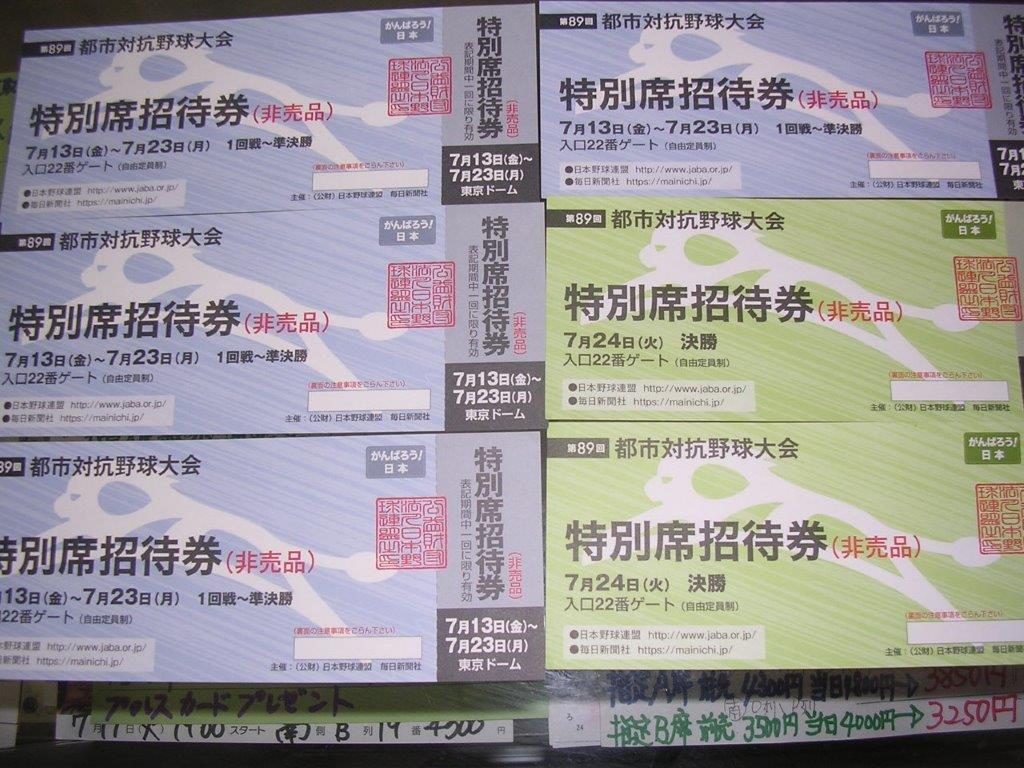 7/13(土)~7/25(木)第90回都市対抗野球大会 東京ドームの画像