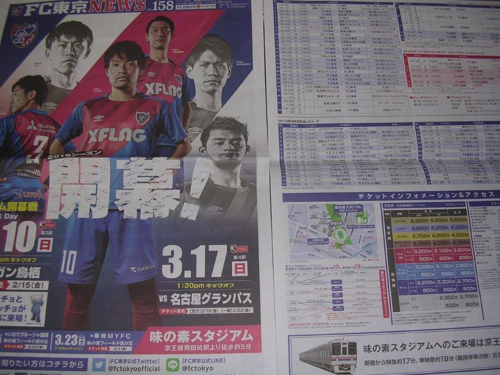 8/17(土)19時 FC東京対サンフレッチェ広島 味の素スタジアム 2019 J1リーグの画像