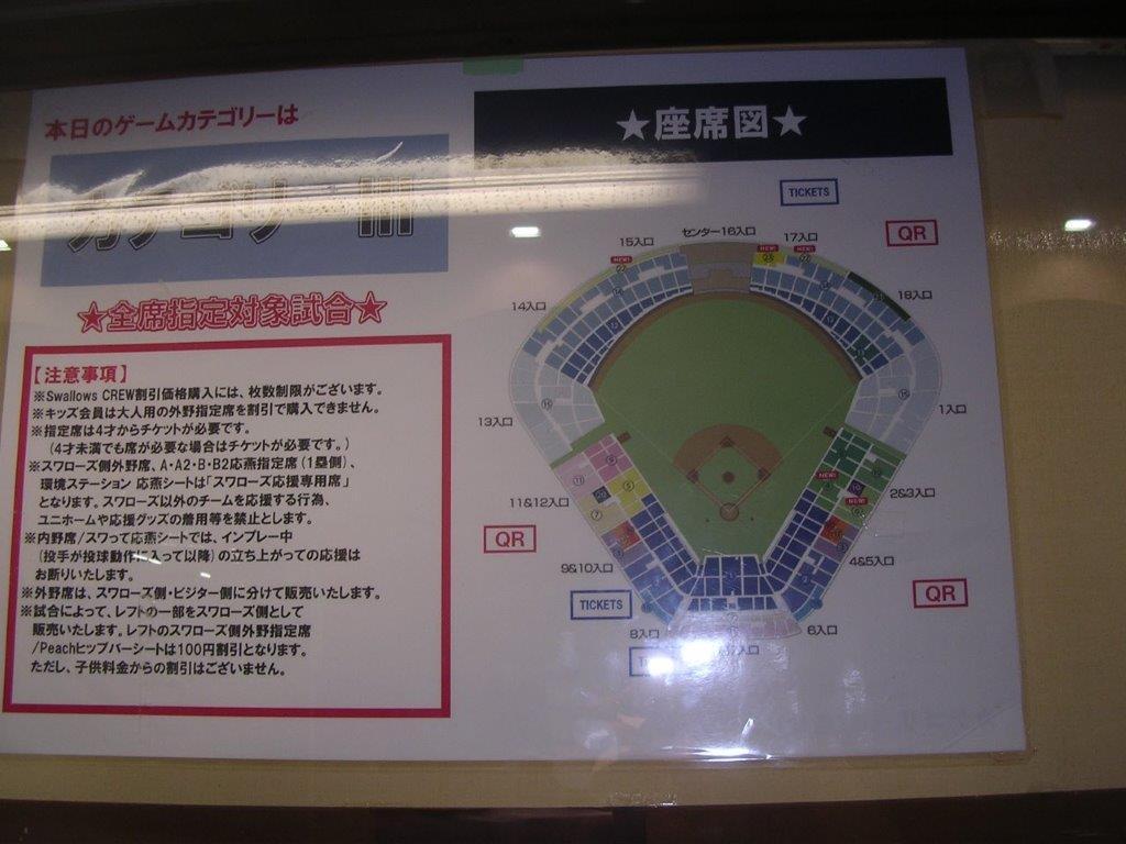9/3(火)18時 ヤクルト対広島 神宮球場 2019年の画像