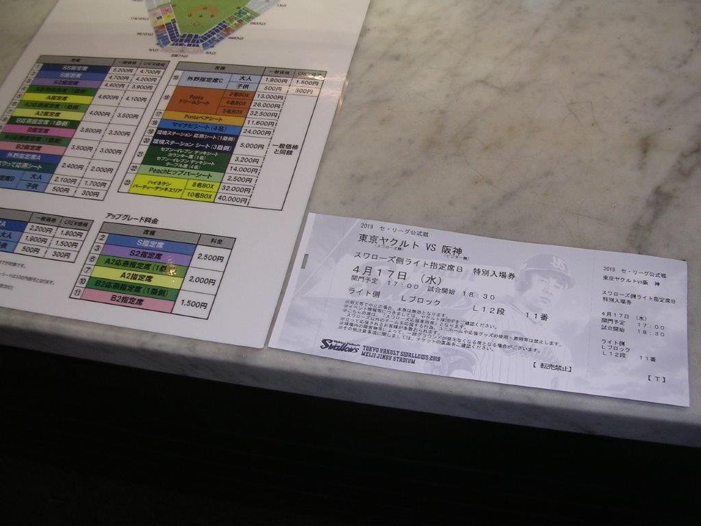 9/5(木)18時 ヤクルト対広島 神宮球場 2019年の画像