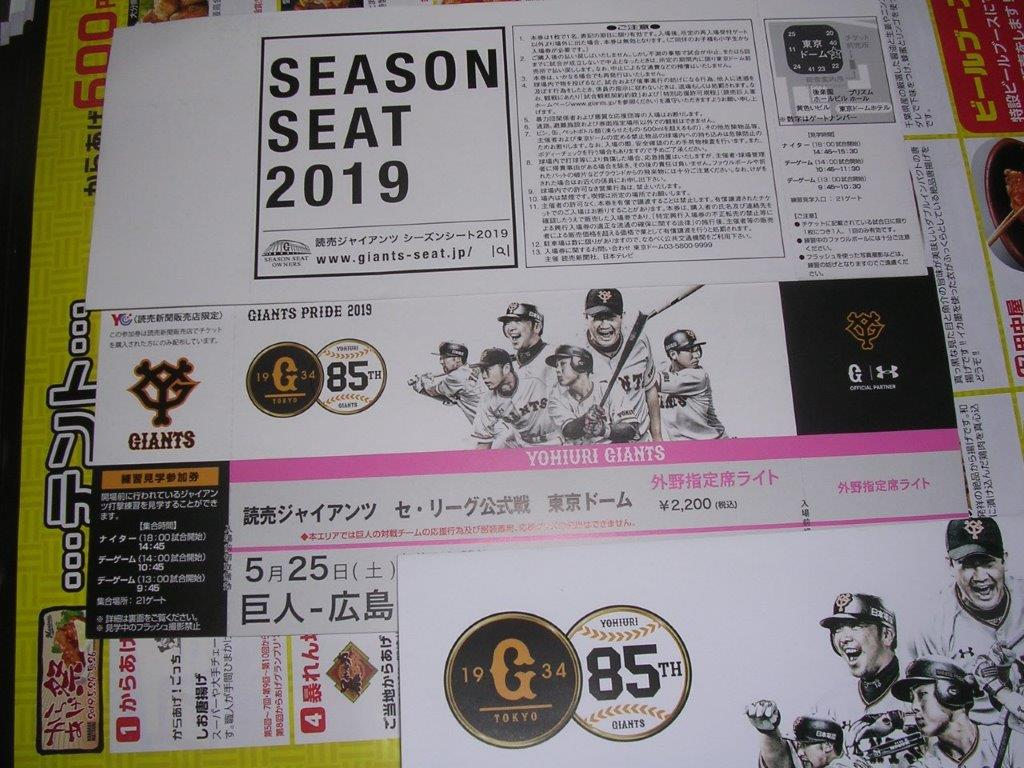 8/28(水)18時 巨人対広島 東京ドーム 2019年の画像