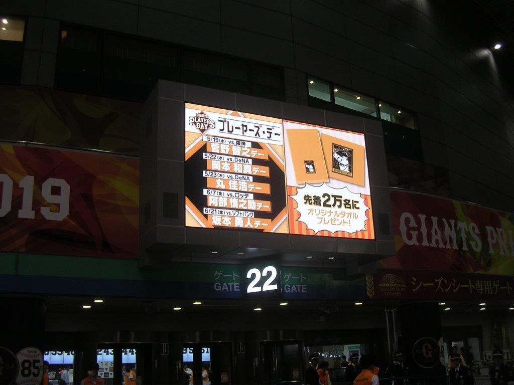 8/17(土)14時 巨人対阪神 東京ドーム 2019年の画像