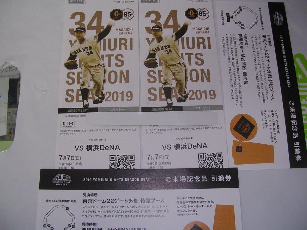 9/15(日)14時 巨人対阪神 東京ドーム スカイ5、指定席B・C、外野ビジター条件付限定販売 2019年の画像