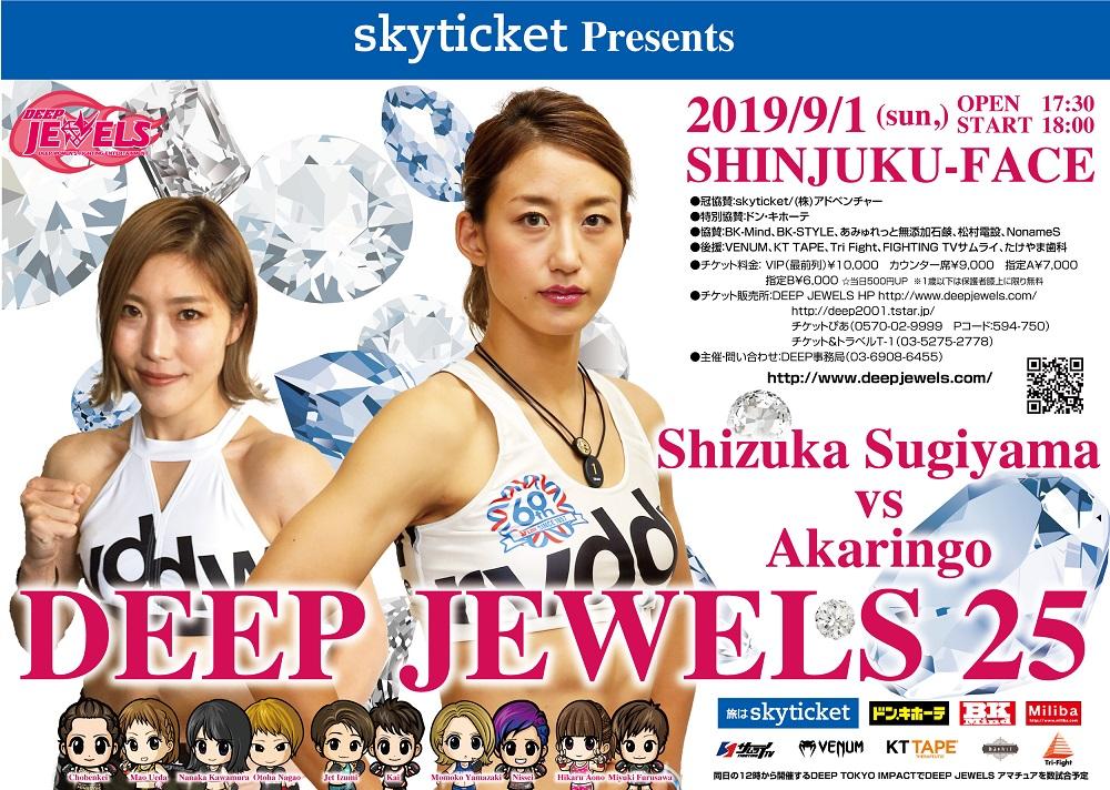 9・1(日)18時 DEEP JEWELS25 新宿FACEの画像