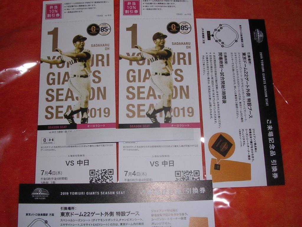 9/16(月・祝)14時 巨人対阪神 東京ドーム 指定席S・B・C条件付限定販売 2019年の画像
