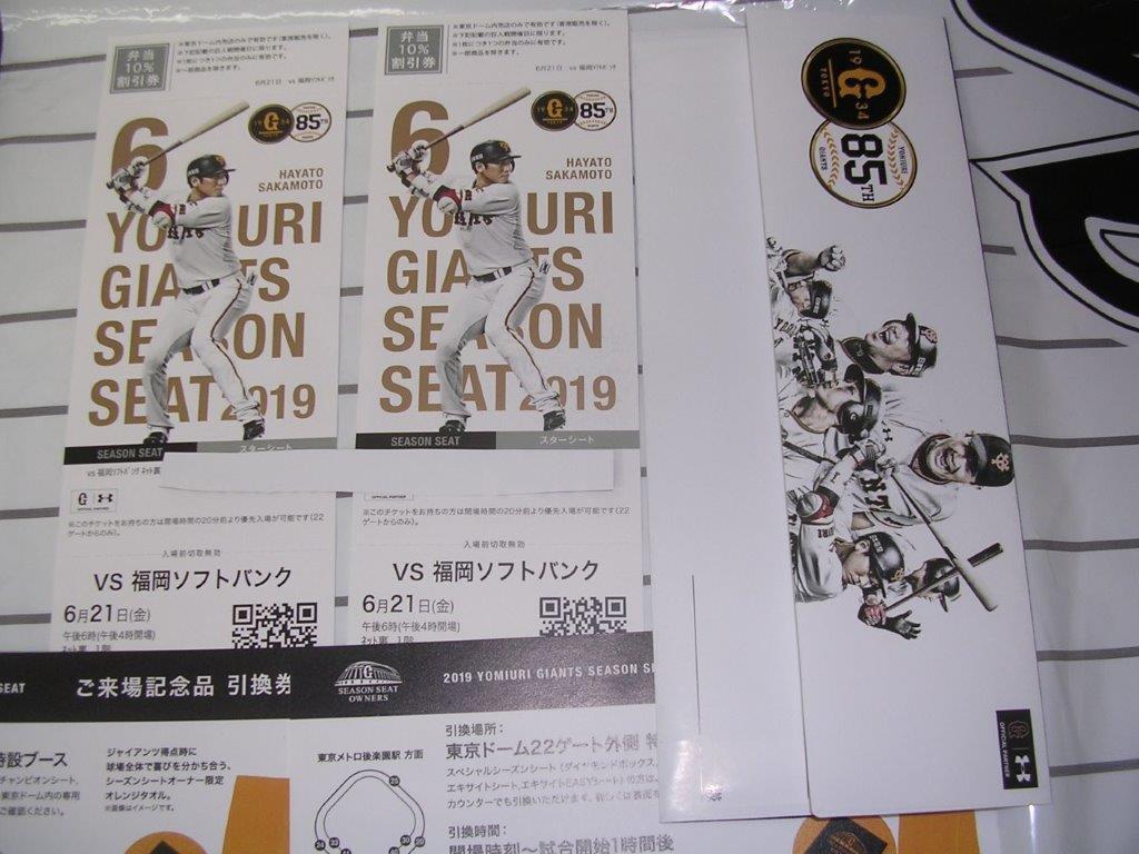 9/13(金)18時 巨人対広島 東京ドーム 指定席B・レフト巨人条件付限定販売 2019年の画像