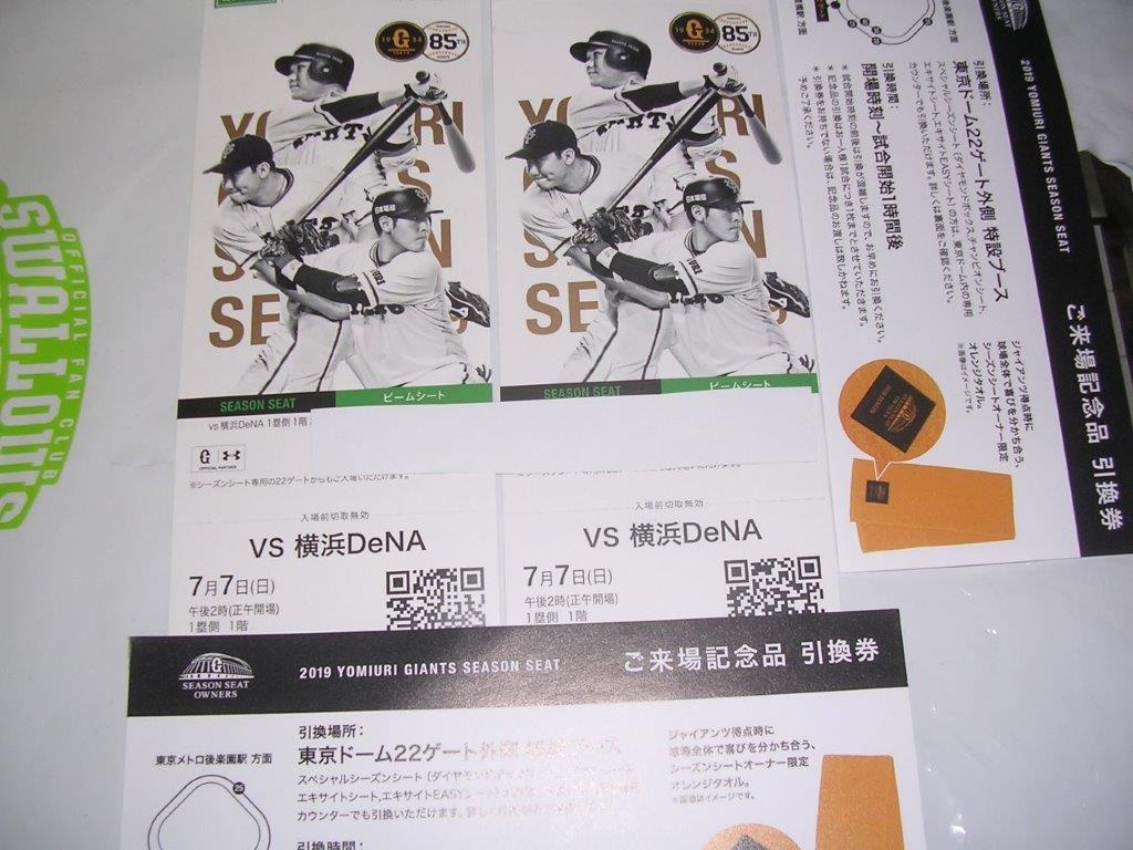 9/27(金)18時 巨人対横浜DeNA 東京ドーム 本拠地最終戦 2/2の画像
