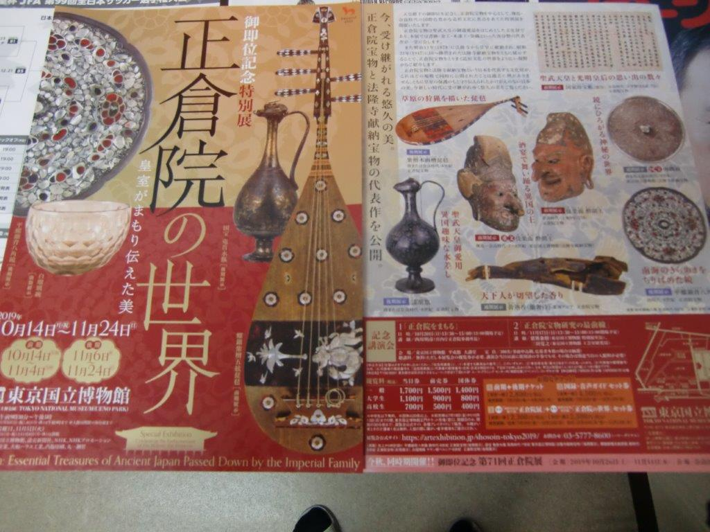 御即位記念特別展 正倉院の世界 皇室がまもり伝えた美 東京国立博物館の画像