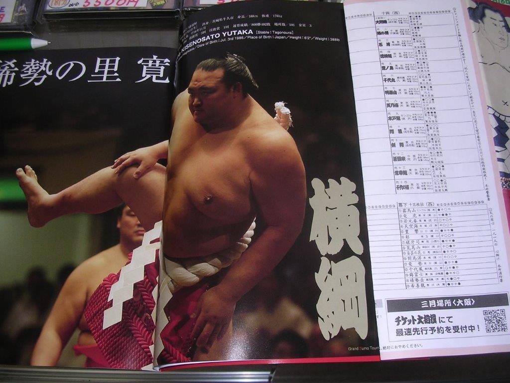 横綱・稀勢の里最後の場所 大相撲 平成31年(2019年)一月場所パンフレット