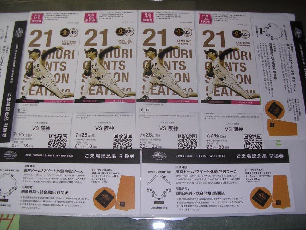 10/23(水)18時15分 日本シリーズ2019 第4戦 巨人対ソフトバンク 東京ドーム