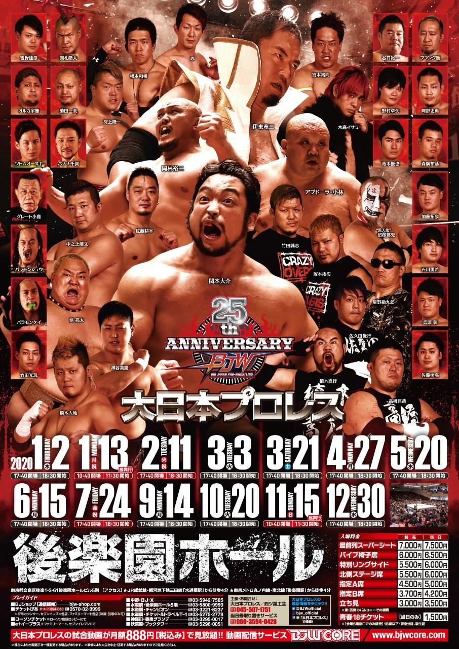 1・2(木)18時30分 大日本プロレス 後楽園ホール 2020年新春・年初めのデスマッチの画像