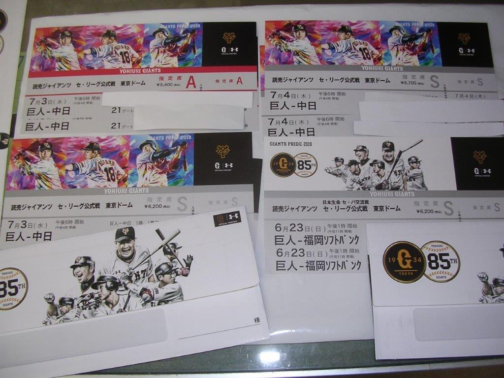 10/11(金)18時 クライマックスシリーズ セ ファイナルステージ 第3戦 巨人対阪神 東京ドームの画像