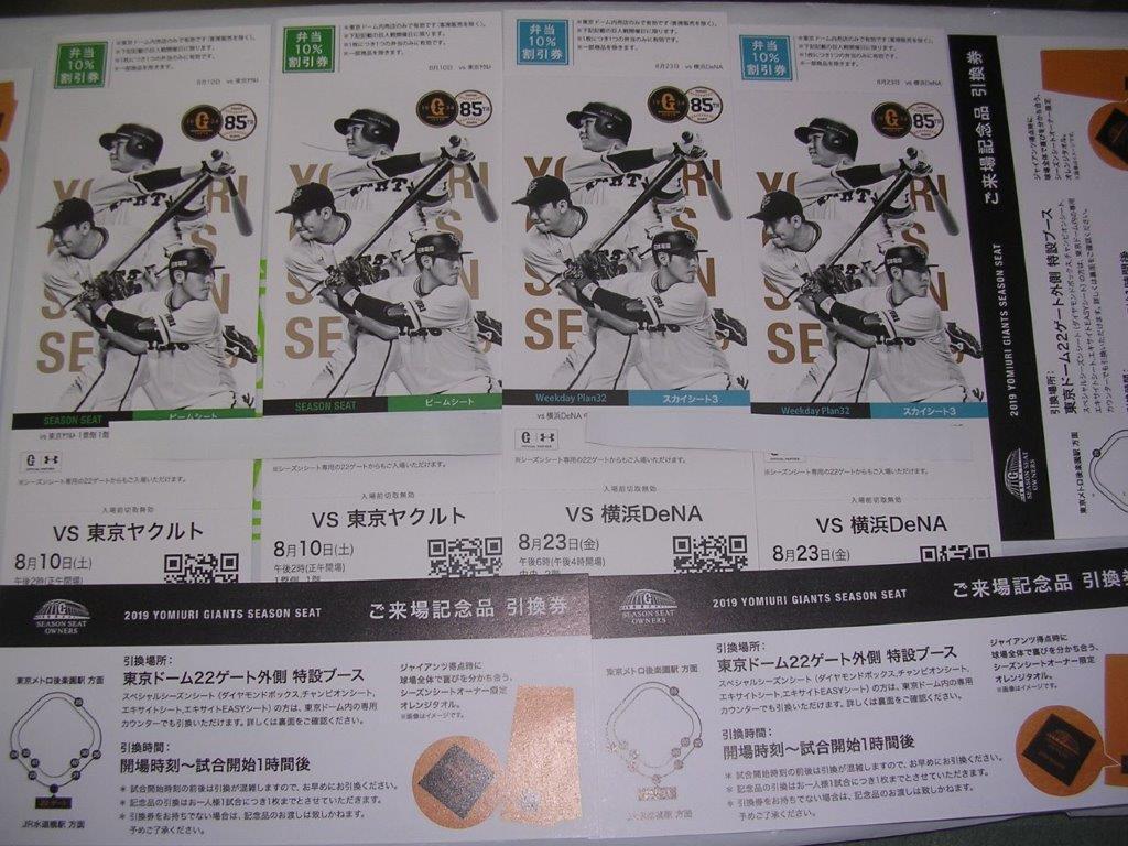 11/23(土・祝)14時30分 ジャイアンツ・ファンフェスタ2019 東京ドームの画像