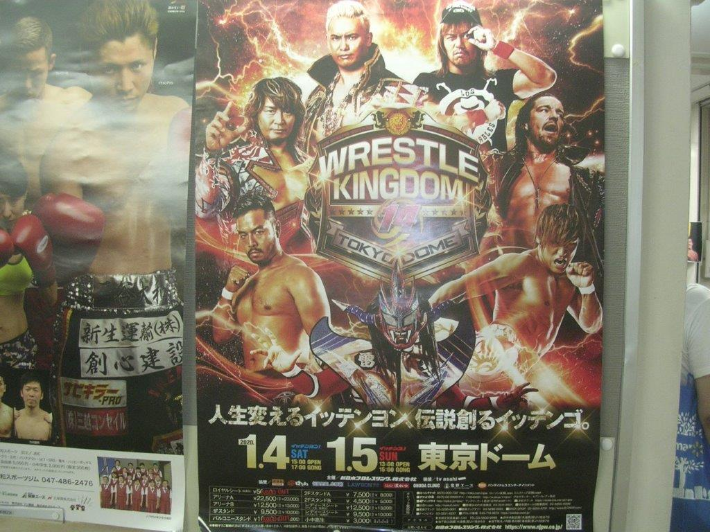 1・5(日)15時 新日本プロレス WRESTLE KINGDOM 14 in 東京ドームの画像
