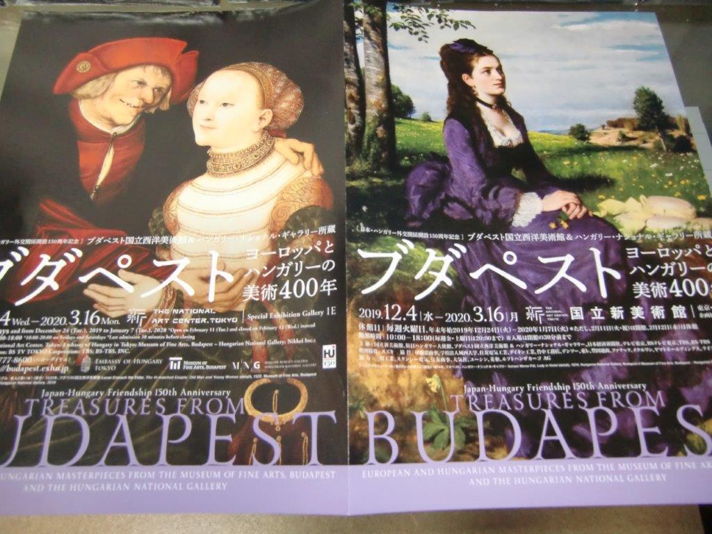 ブダペスト ヨーロッパとハンガリーの美術400年 国立新美術館の画像