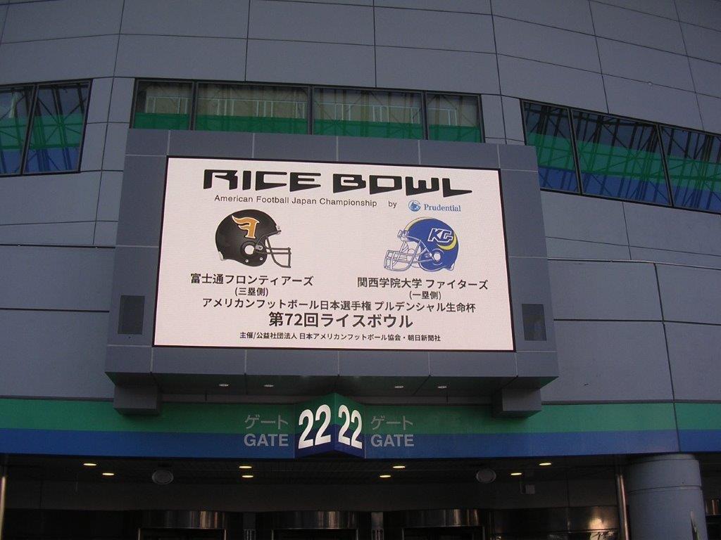 1/3(金)15時 第73回ライスボウル アメリカンフットボール日本選手権 東京ドームの画像