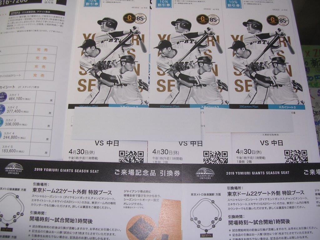 2/29(土)18時 オープン戦 巨人対東京ヤクルト 東京ドームの画像