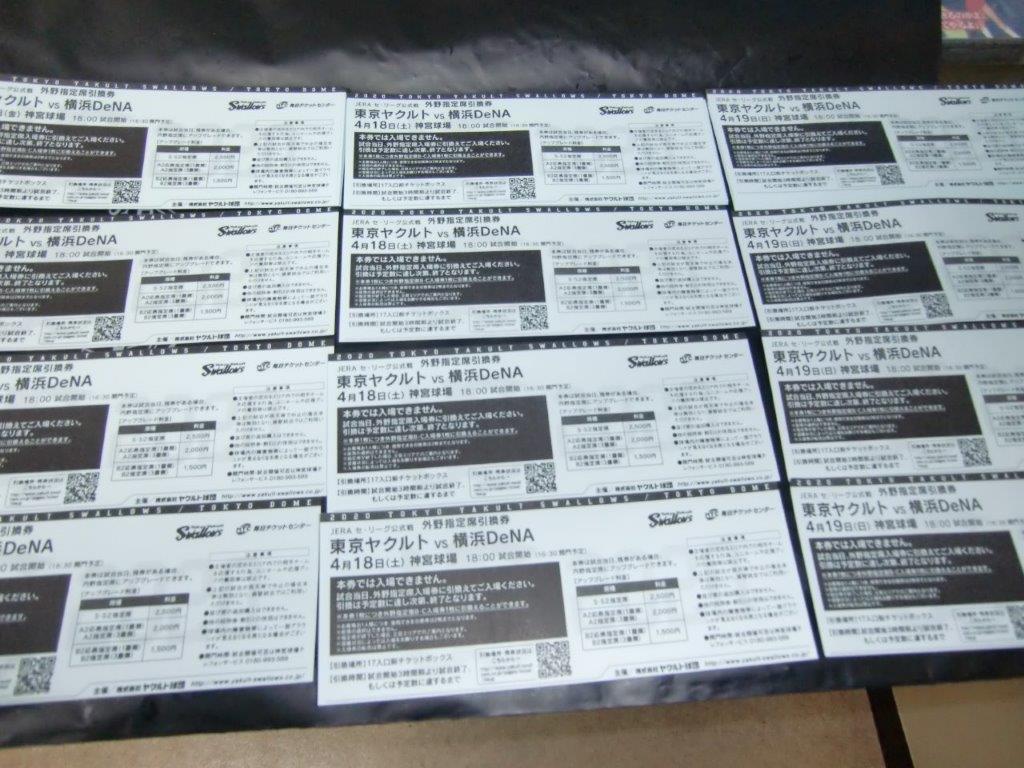 開幕延期 4/19(日)18時 東京ヤクルト対横浜DeNA 神宮球場 2020年の画像