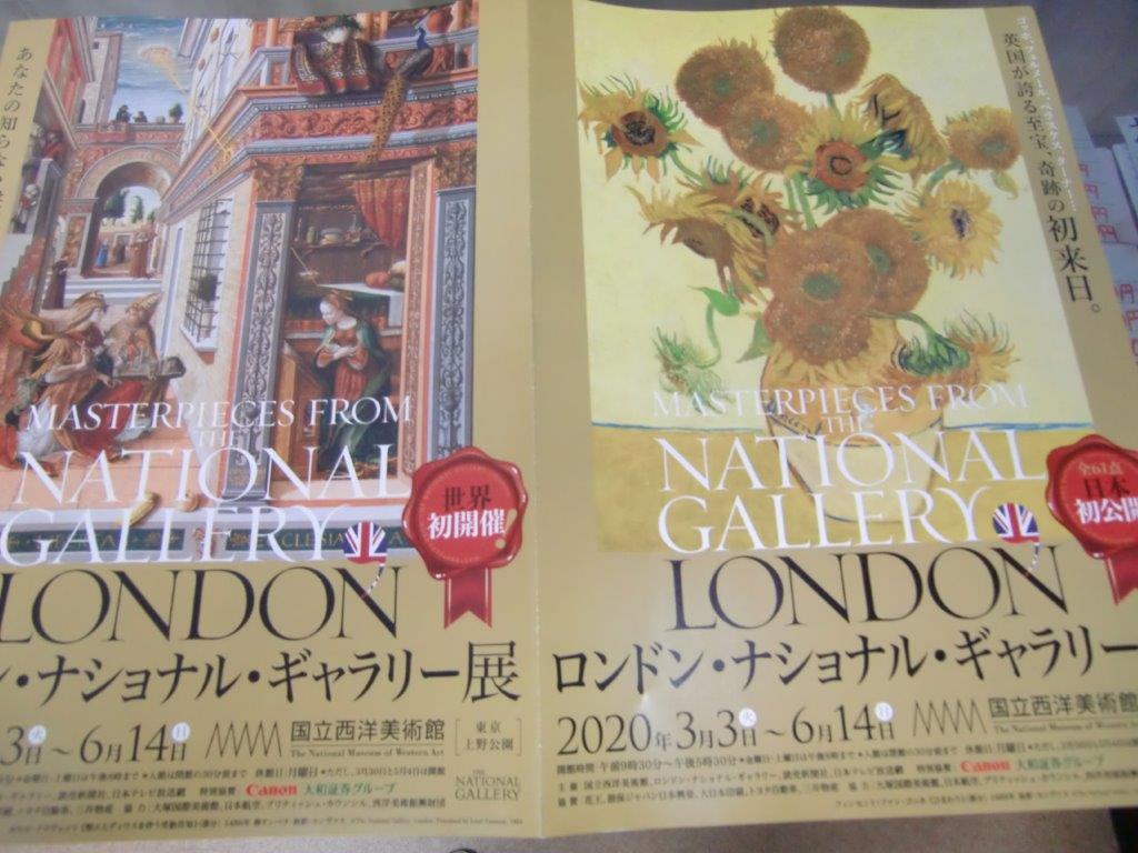 ロンドン ナショナル ギャラリー 展 前売り 券