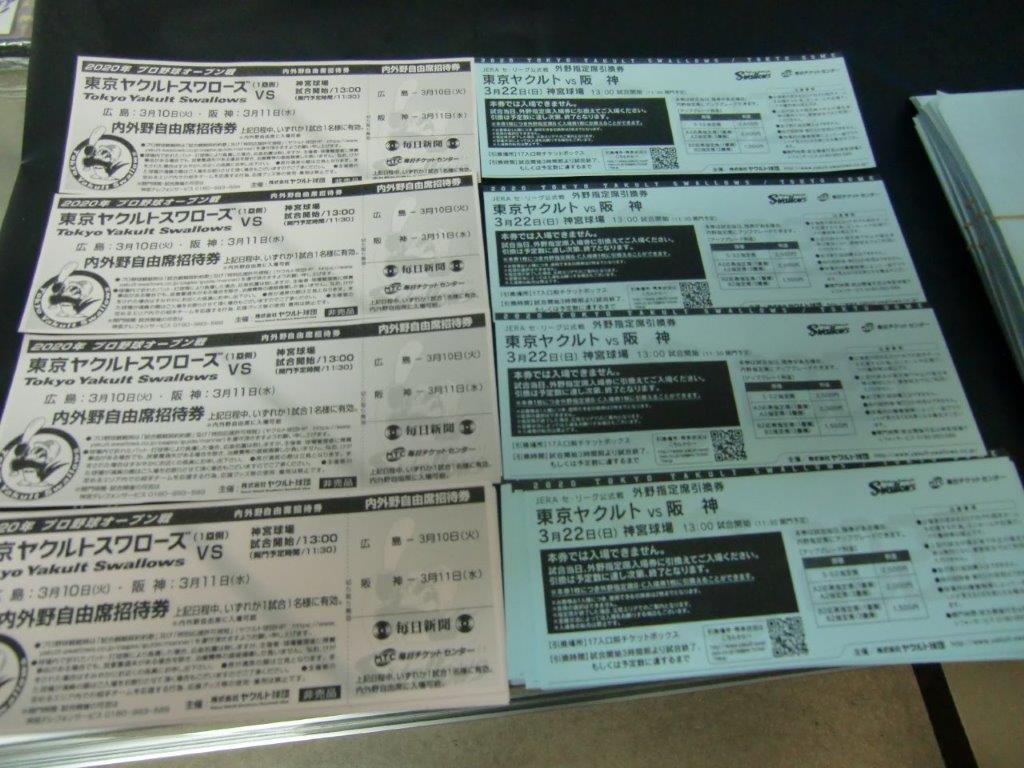 開幕延期 3/22(日)13時 東京ヤクルト対阪神 神宮球場 2020年の画像