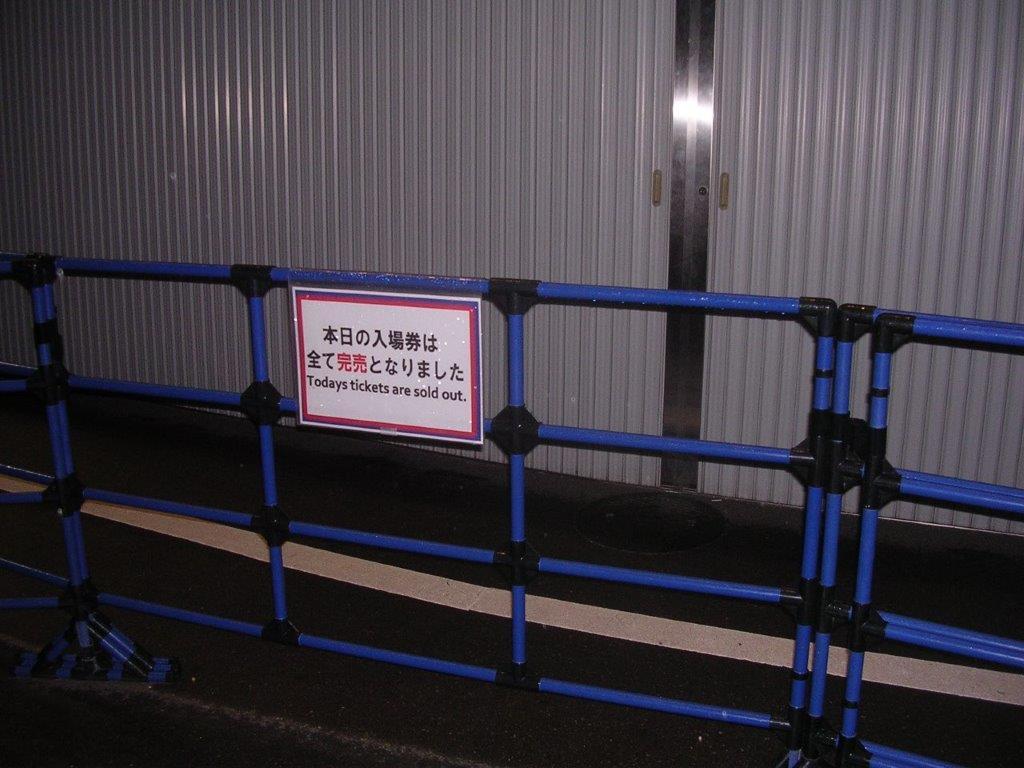 開幕延期 4/26(日)18時 東京ヤクルト対広島 神宮球場 2020年の画像