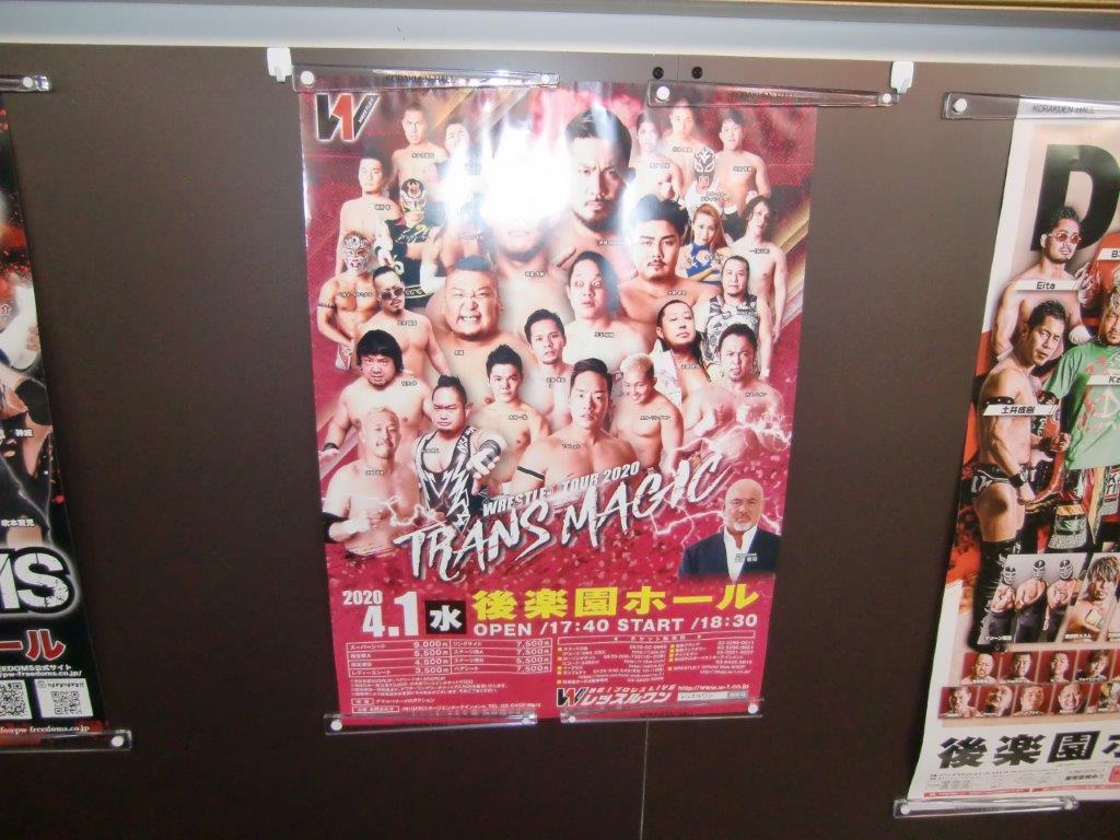 無観客試合 4・1(水)18時30分 WRESTLE-1 レッスルワン TOUR 2020 TRANS MAGIC 後楽園ホールの画像