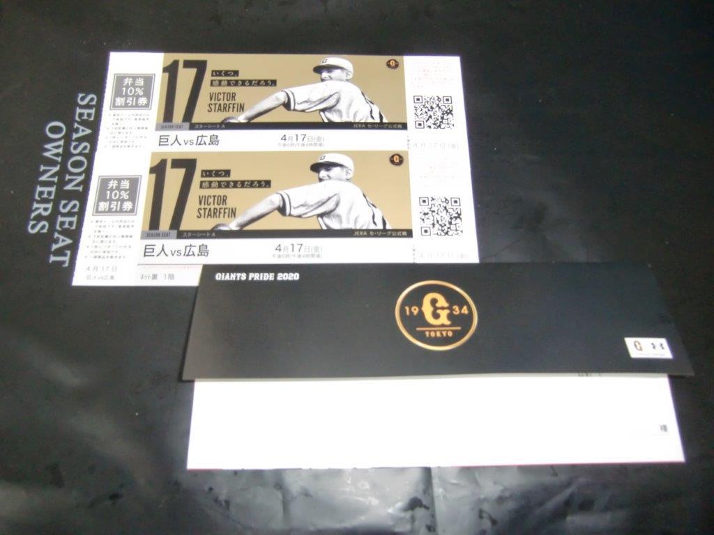 開幕延期 4/17(金)18時 巨人対広島 東京ドーム 2020年セ・リーグ公式戦の画像