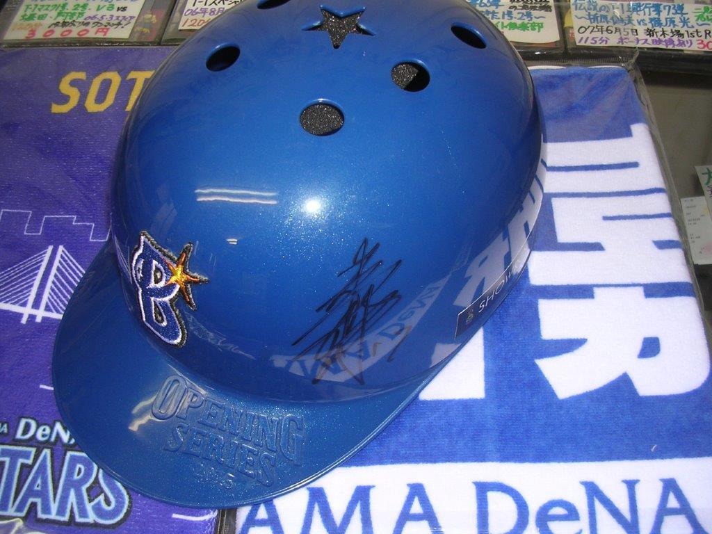 三嶋一輝直筆サイン入り 横浜DeNAレプリカヘルメット Bロゴタイプ(チームロゴ) 2015年