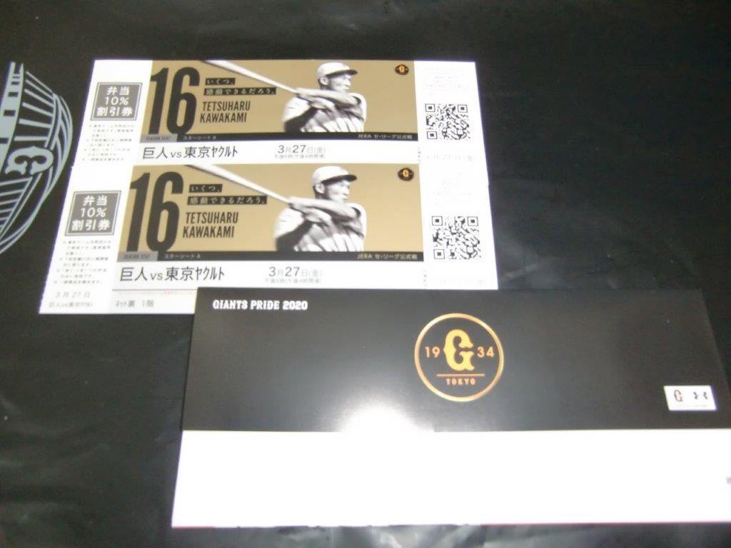 延期 3/27(金)18時 巨人対ヤクルト ゴールドユニホームプレゼント 東京ドームの画像