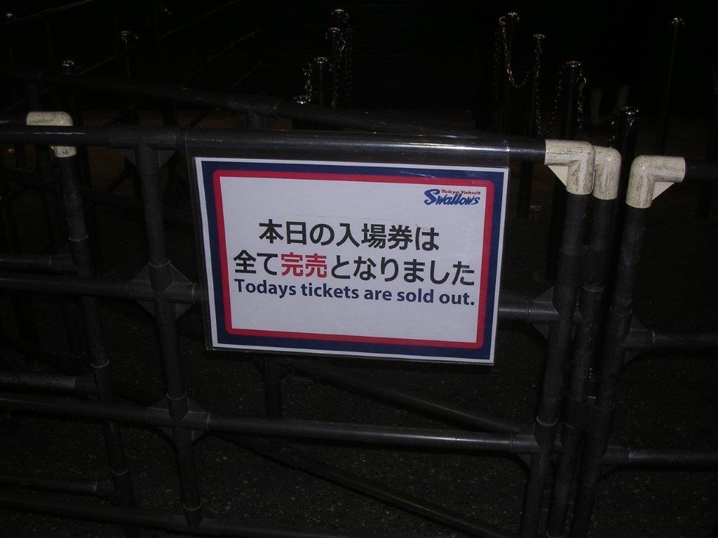 開幕延期 4/25(土)18時 東京ヤクルト対広島 神宮球場 2020年の画像
