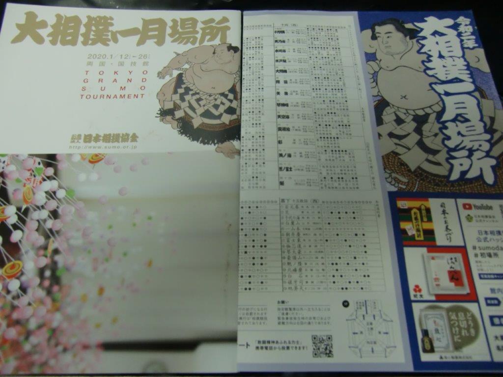 大相撲 令和2年(2020年)一月場所パンフレット 白鵬、貴景勝、豪栄道