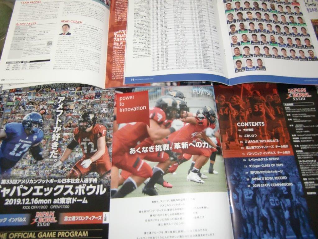 JAPAN X BOWL アメリカンフットボール日本社会人選手権プログラム 2019年富士通対パナソニック 16年オービック対富士通