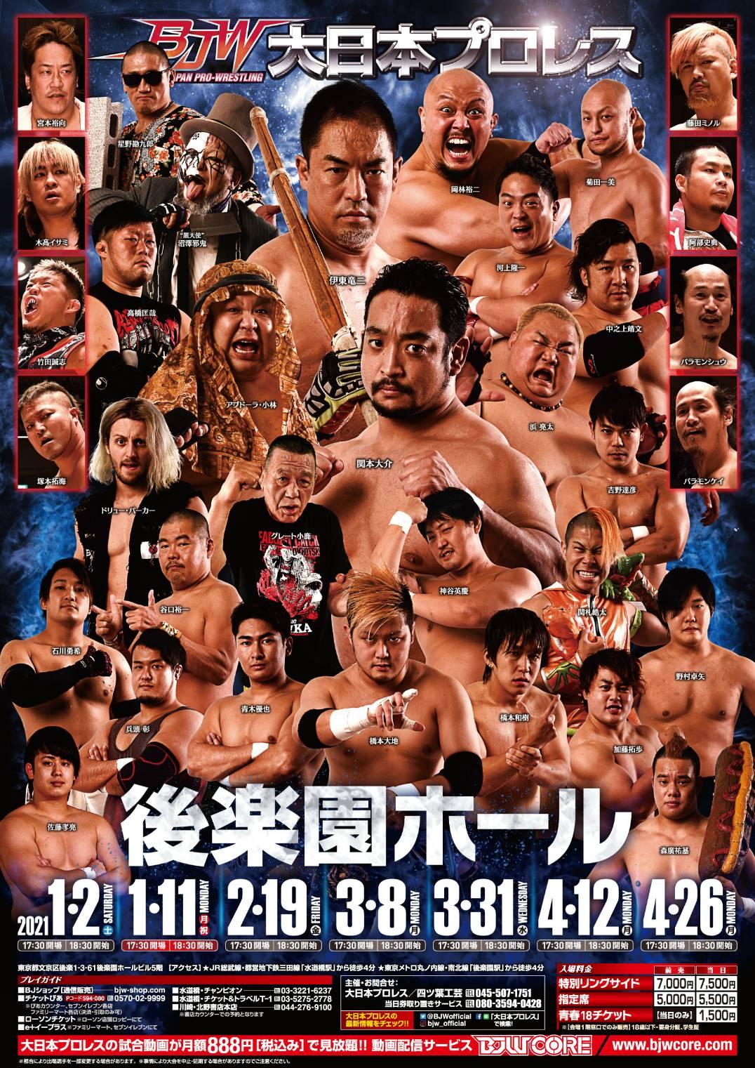 4・26(月)18時30分 大日本プロレス 後楽園ホール 一騎当千~DeathMatch Survivor~公式戦の画像