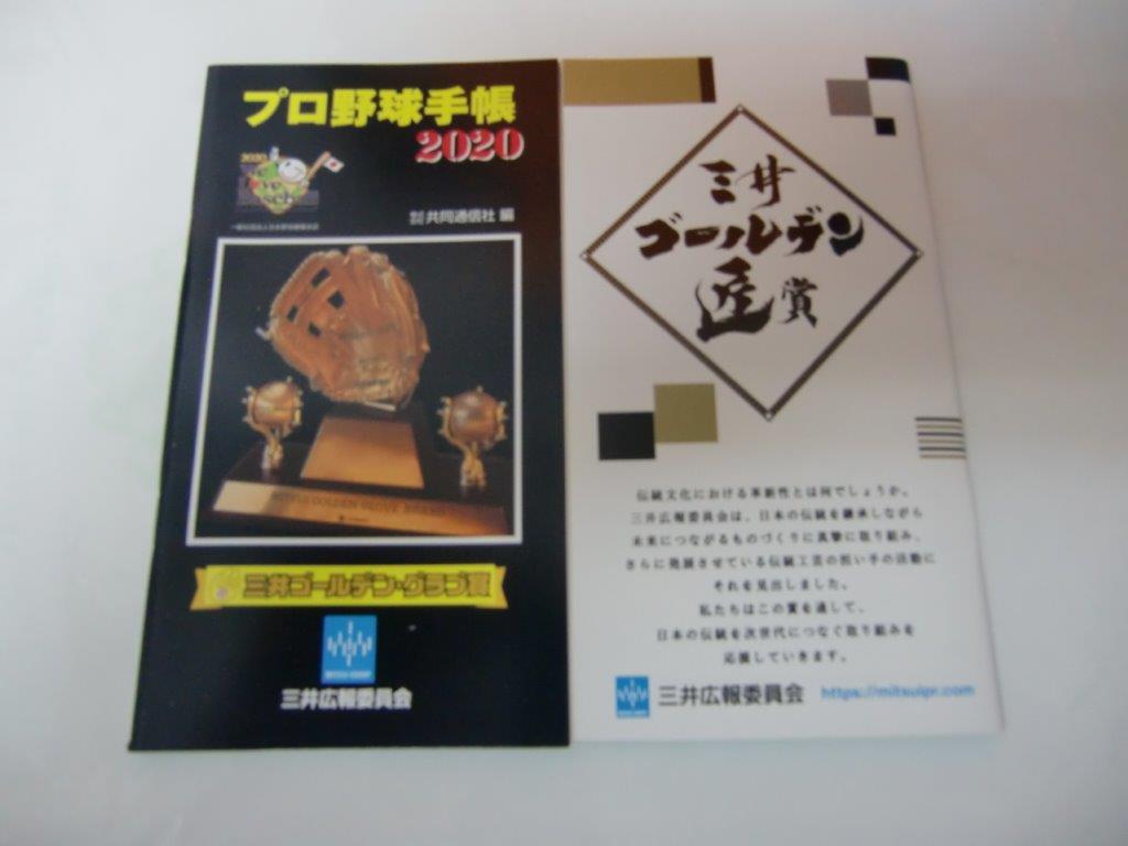 プロ野球手帳2020 三井広報委員会製作、東北楽天ゴールデンイーグルス ステッカー