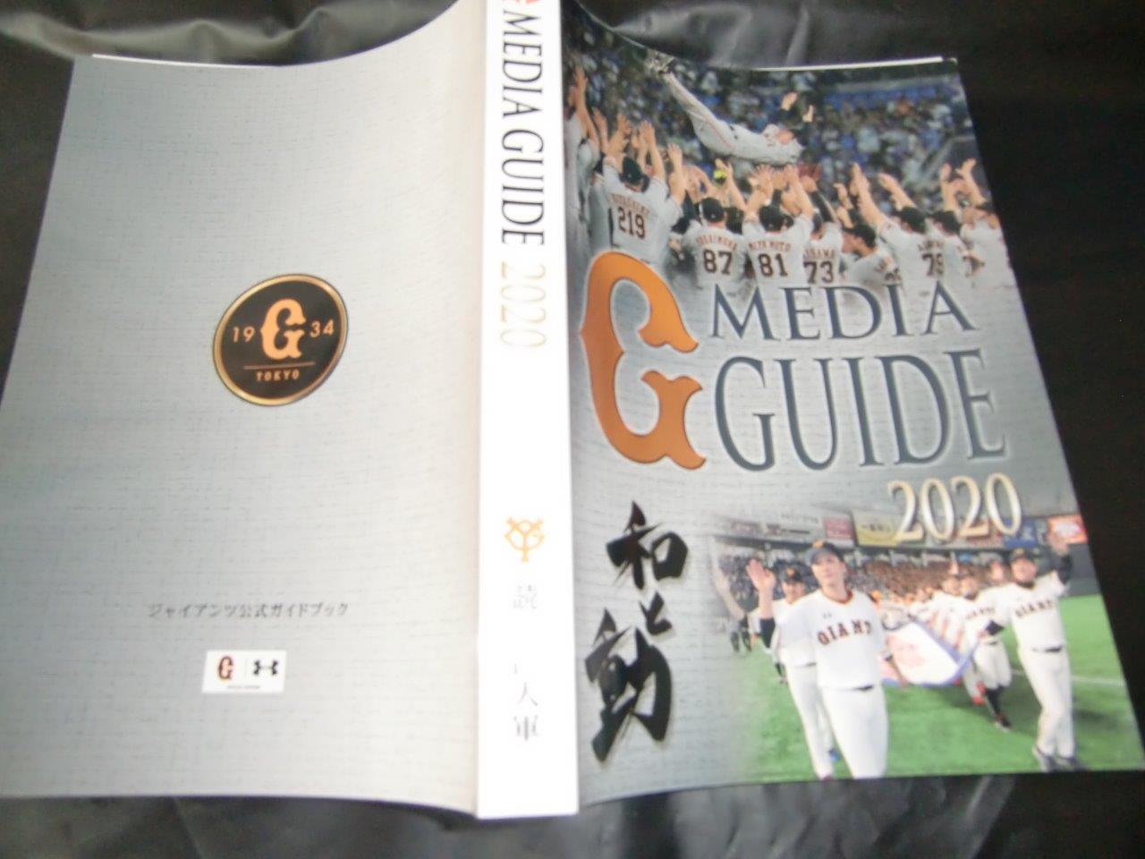 ジャイアンツ公式ガイドブック G MEDIA GUIDE 2020 菅野、阿部、田口、若林、ゲレーロ、大江、横川、ビヤヌエバ ボンフィン2019
