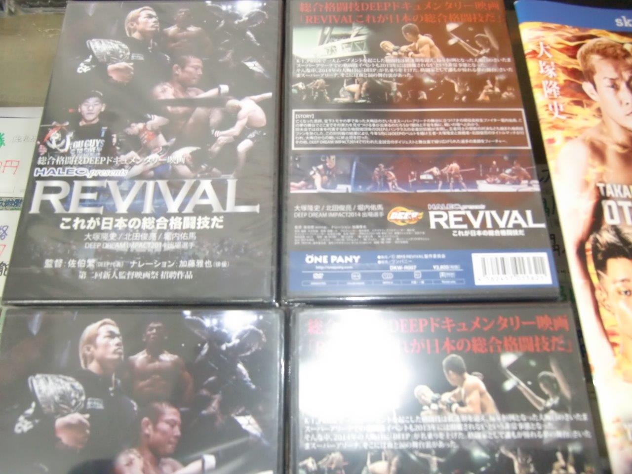総合格闘技DEEPドキュメンタリー映画 REVIVAL~これが日本の総合格闘技だ~ DVD
