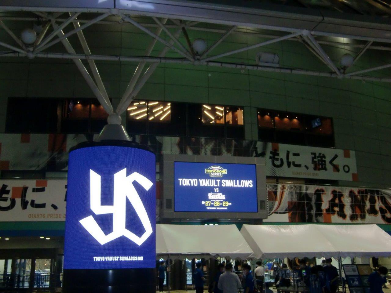 10/22(金)18時 東京ヤクルト対広島 明治神宮野球場 2021応燕感謝シリーズの画像
